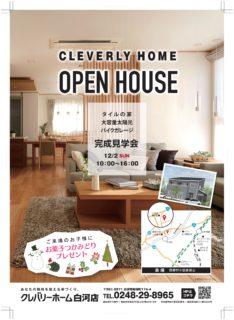 12/2(日)OPEN HOUSE開催!!